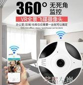 監控攝影機 丹瓏360度全景攝像頭無線wifi家用夜視手機網絡遠程監控器高清 芊墨LX