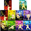 全民生活運動系列-全套DVD (共10套...