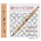 又敗家日本Movic木軸筆(魔女宅急便黑貓吉吉)木軸鉛筆木桿原子筆正版授權宮崎駿自動鉛筆
