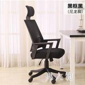 電腦椅家用現代簡約座椅會議椅書桌椅子人體工學辦公椅升降轉椅 zm1636『男人範』TW