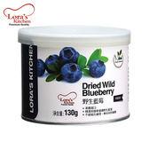 蘿拉廚房 野生藍莓 130g