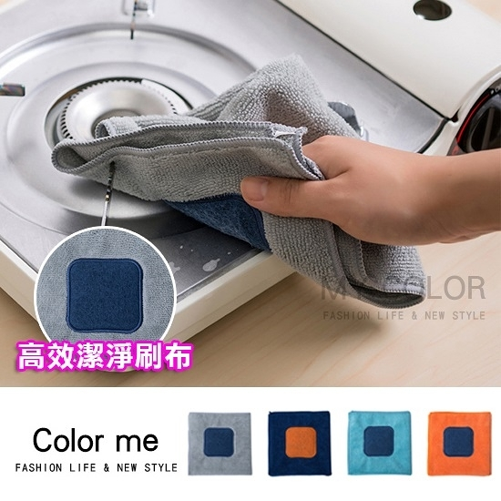 抹布 洗碗布 超細 纖維 抹布 清潔 輕洗 廚房 隔熱 防燙 可掛式百潔洗碗布【J033-2】color me