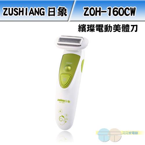 日象繽燦電動美體刀ZOH-160CW充電式