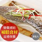 【愛上海鮮】鮮凍金目鱸魚清肉排8包(150g /片)