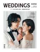 Weddings新娘物語 8月號/2020 第108期(兩款封面隨機出貨)