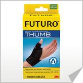 專品藥局 3M FUTURO 拉繩式拇指支撐型護腕