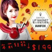 【現貨+預購】韓國正品 超顯色 IAMFOX電火球磁光唇釉 11g【H00077】
