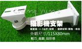 高雄監視器戶外防護罩支架監視器支架旋轉台支架攝影機支架適多款監視器鏡頭