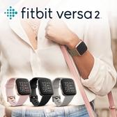 【限時促銷】 FITBIT VERSA 2 智能運動手錶 防水 群光公司貨 保固一年