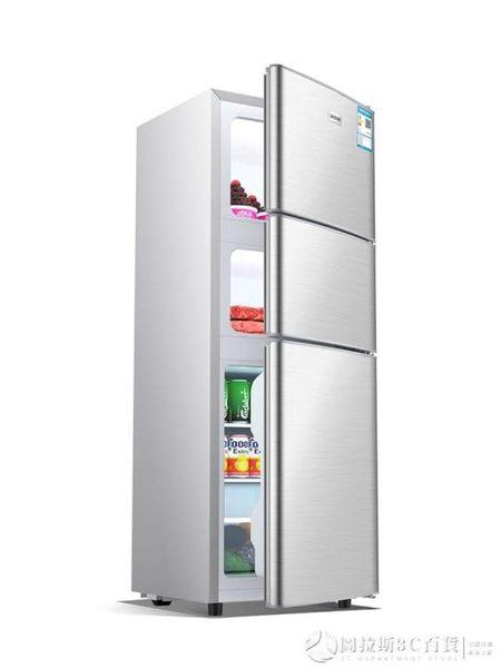 櫻花三門小型冰箱冷藏冷凍家用宿舍辦公室保鮮電冰箱二人世界冰箱    《圓拉斯3C》