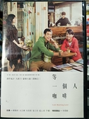 挖寶二手片-0B06-096-正版DVD-華語【等一個人咖啡】-九把刀*賴雅研*周慧敏(直購價)