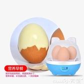 煮蛋器蒸蛋器自動斷電家用小型功率迷你宿舍煮雞蛋神器1人220V 小天使