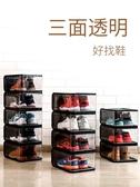球鞋收納盒aj鞋盒收納盒透明鞋收納盒