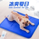 寵物坐墊 寵物凝膠冰墊 狗狗夏季冰墊 寵物夏天涼爽窩墊