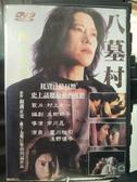 挖寶二手片-Z81-046-正版DVD-日片【八墓村】-豐川悅司 淺野優子(直購價)經典片 海報是影印