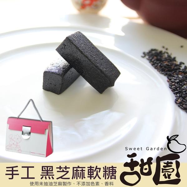 養生黑芝麻軟糖 芝麻軟糕 小資禮盒 過年首選 送禮 無蔗糖 傳統手工製作 甜園