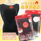 台灣製造 37度C激暖輕薄保暖衣(1件入)