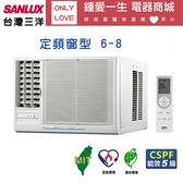留言折扣享優惠SANLUX台灣三洋6-8坪定頻窗型冷氣SA-L41FEA/SA-R41FEA~含基本安裝+舊機回收