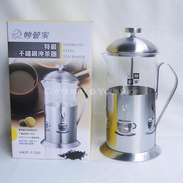 【YourShop】妙管家特級不鏽鋼沖茶器(HKP-1100)