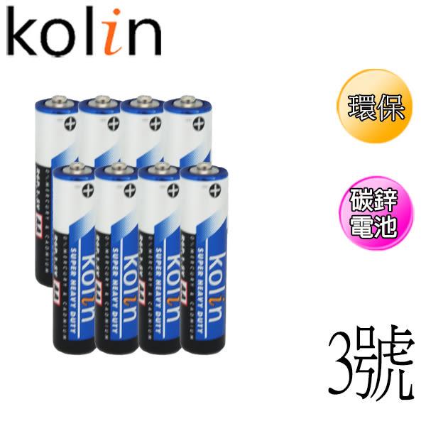 歌林kolin 3號 碳鋅電池 16入