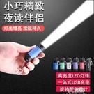 多功能led迷你手電筒強光小型可充電防水遠射戶外家用便攜鑰匙燈 3C優購