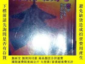 二手書博民逛書店罕見殺レ屋は舞妓がお好き(日文原版) LJY3442 大創產業