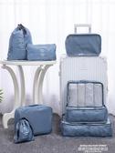 旅行收納包旅行收納袋行李箱鞋袋子分裝整理袋旅游衣物衣服便攜收納包套裝 萊俐亞