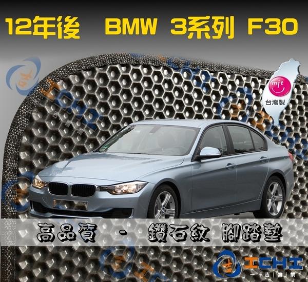 【鑽石紋】12年後 F30 3系列 腳踏墊 / 台灣製造 工廠直營 / f30海馬腳踏墊 f30腳踏墊 f30踏墊