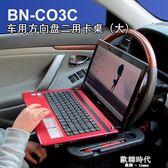 車載電腦桌車用摺疊小桌板多功能筆記本IPAD支架 汽車餐桌 歐韓時代