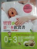 【書寶二手書T7/保健_WDS】寶寶的第一本飲食書_王如文