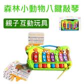 (限宅配)森林小動物八鍵敲琴 兒童玩具 早教玩具