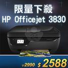 【限量下殺30台】HP Officeje...