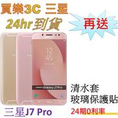 三星 Galaxy J7 Pro 雙卡手機32GB,送 清水套+玻璃保護貼,24期0利率,Sansung J730