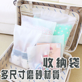 (28x40cm) 多尺寸收納袋 半透明/防塵【H0095】 夾鏈袋 收納袋 分類袋 防塵袋