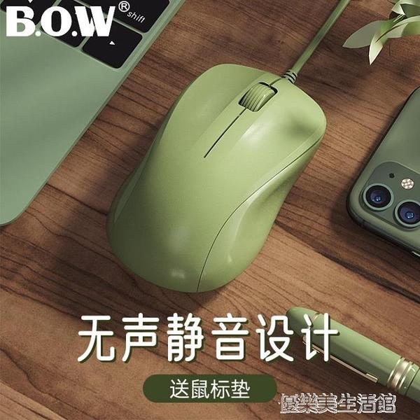 BOW航世 滑鼠有線靜音無聲USB外接筆記本電腦台式女生文藝簡約可愛