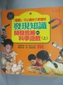 【書寶二手書T4/少年童書_LLR】發現知識-開發思維的科學遊戲(上)_李佳東