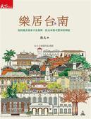 (二手書)樂居台南:魚夫手繪鐵馬私地圖