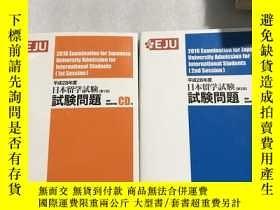 二手書博民逛書店平成28年度 日本留學試験 第1回)+(第2回) 試験問題罕見附