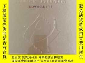 二手書博民逛書店罕見集郵博覽2018年精裝合訂本上下冊未撕膜Y32850 出版2