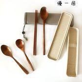 創意木質便攜餐具環保原木便攜盒