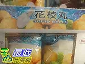 [COSCO代購] 需低溫配送無法超取 珍珍 花枝丸 SQUID BALLS 2公斤 C61569