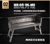 便攜式折疊燒烤爐子 戶外家用木炭燒烤架加厚燒烤箱 燒烤工具套裝igo    韓小姐