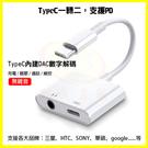 【支援Hi-Res】Type-C轉3.5mm耳機 PD快速充電+DAC獨立音效晶片 三星/HTC/Sony轉接器/轉接頭