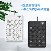 数字小键盘 數字鍵盤適用于筆記本電腦外接迷你數字有線小鍵盤USB會計有線數字小鍵盤