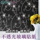黑花 不透光 玻璃貼紙 浴室玻璃窗戶貼紙 隔熱防曬