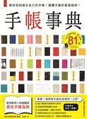 (二手書)手帳事典:幫你找到適合自己的手帳!選購手帳的最強指南!