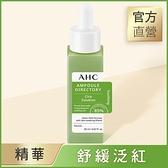 AHC肌膚解答精華系列 85%複合積雪草 舒緩修復精華