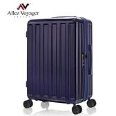 行李箱 旅行箱 24吋 加大容量PC耐撞擊 奧莉薇閣 貨櫃競技場系列 藍色 (加贈防塵套)