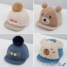 嬰兒帽子 嬰兒帽子秋冬兒童可愛超萌加厚男童時尚鴨舌帽寶寶一歲嬰幼兒冬季 快速出貨