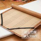 涼蓆;單人3X6尺;平單式碳化竹蓆;LA...